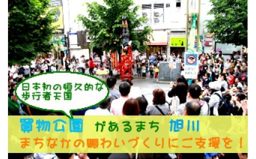"""日本初の恒久的な歩行者天国「買物公園」があるまち″旭川""""。まちなかの賑わいづくりにご支援を!!"""
