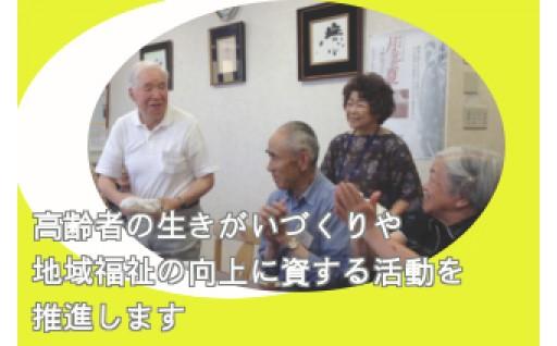 高齢者の生きがいづくりや地域福祉の向上に資する活動を推進します