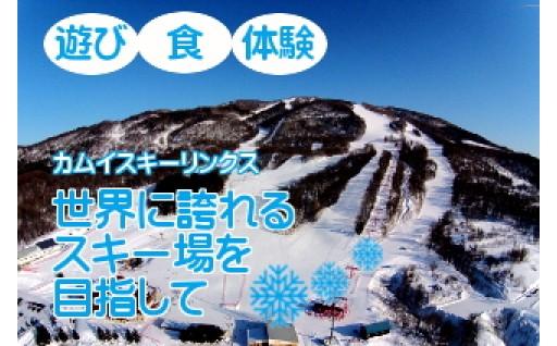 遊び・食・体験!!世界に誇れるスキー場を目指して!!(カムイスキーリンクス)