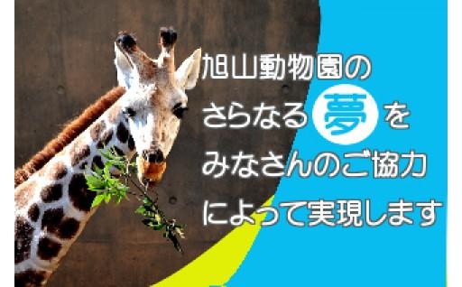 旭山動物園のさらなる「夢」を、みなさんのご協力によって実現します