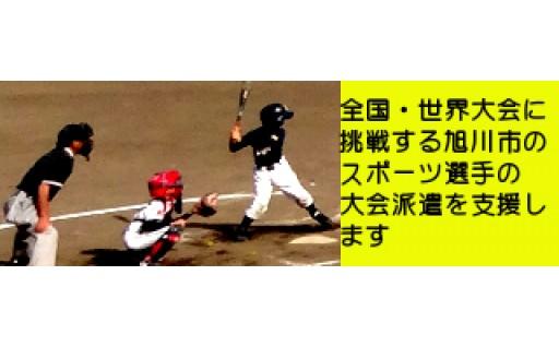 全国・世界大会に挑戦する旭川市のスポーツ選手の大会派遣を支援します