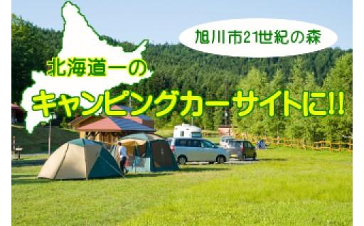 北海道一のキャンピングカーサイトに!!(旭川市21世紀の森)