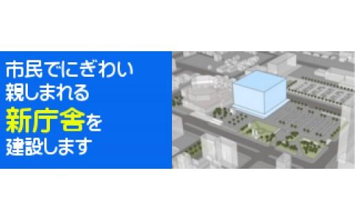 市民でにぎわい親しまれる新庁舎を建設します