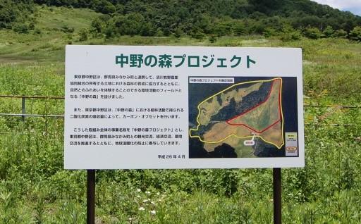 10.環境保全に関すること  ~群馬県、福島県で「中野の森プロジェクト」を推進中~