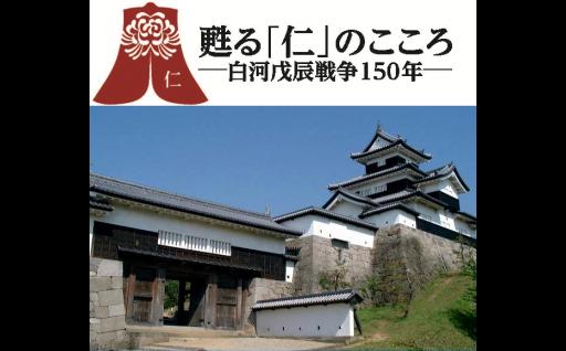 小峰城・白河戊辰150周年記念事業