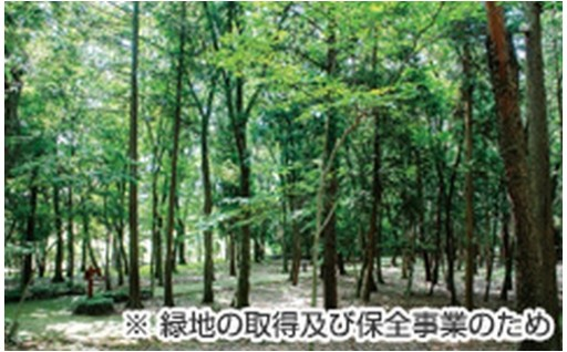 緑地の取得及び保全事業のため