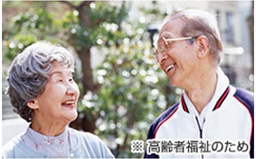 高齢者福祉のため