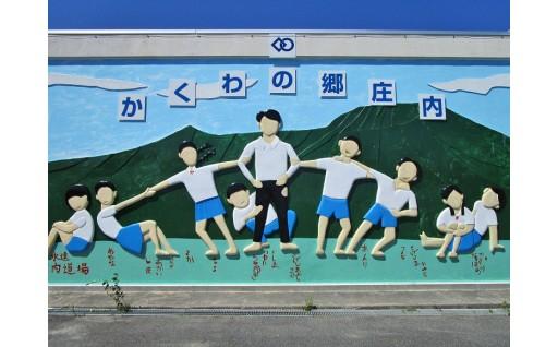 4-5.地域自主組織 かくわの郷庄内(庄内地区)への応援