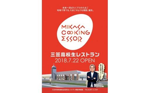 6.三笠高校生レストランの運営事業費