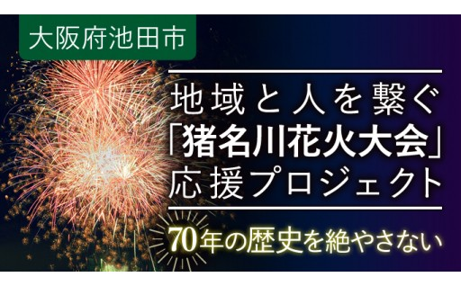 14-3 歴史と伝統の「猪名川花火大会」応援事業