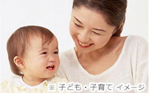 ①子ども・子育て支援のための事業