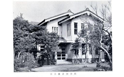 景観重要建造物等保全基金 旧鎌倉図書館