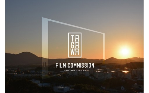 8.映画等の撮影及び映画等の撮影支援に関すること