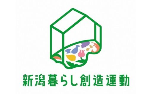 ⑦-ア 市長におまかせ(新潟暮らし創造運動の推進)