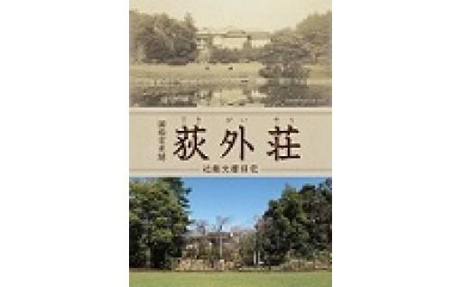 昭和の歴史を後世に語り継ぐために (「荻外荘」復原・整備)