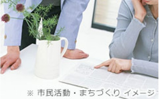 ②便利で快適なまちづくり事業