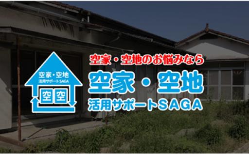 45)特定非営利活動法人空家・空地活用サポートSAGA
