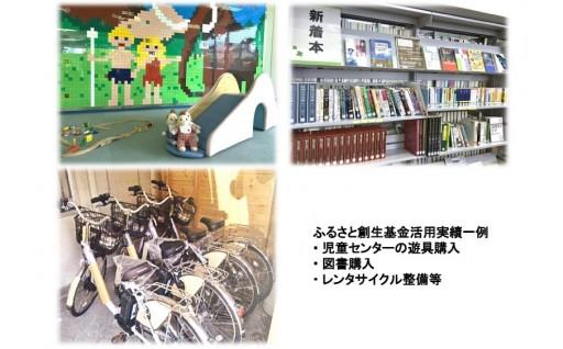 ①本庄市ふるさと創生基金