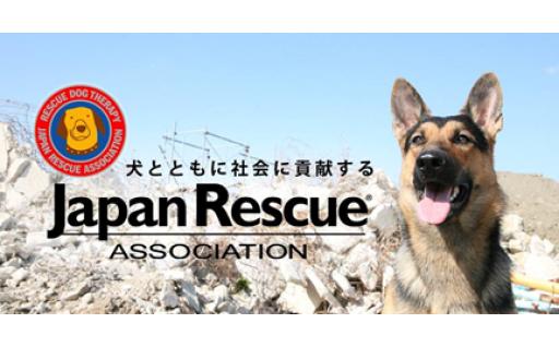 49)特定非営利活動法人日本レスキュー協会