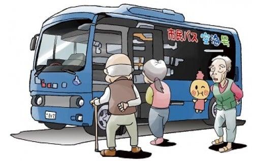 1.交通弱者の外出支援のための市民バス「空海号」の充実・拡大(路線の増加、新規福祉車両の購入)のための費用等として