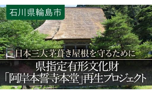 【GCF】築200年「阿岸本誓寺 本堂」の老朽化した茅葺き屋根を修繕し、古刹の景観を守り続けたい!