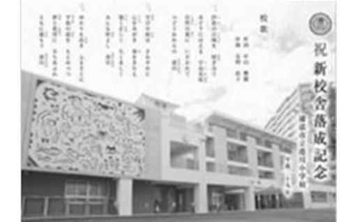 (24)港川小学校応援事業