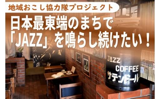 【CF】日本最東端のまち・根室で「JAZZ」を鳴らし続けたい!