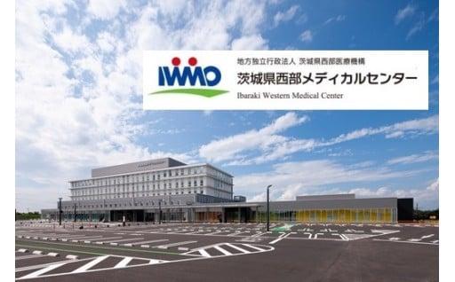 茨城県西部メディカルセンター運営支援をはじめとした地域医療充実のための事業