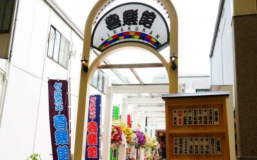 12.喜楽館から神戸の街にもっと笑いを♪