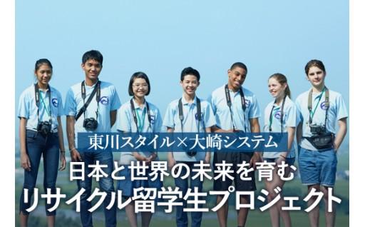【期間限定】(GCF受付中)日本と世界の未来を育むリサイクル留学生プロジェクト