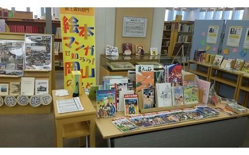 【返礼品なし】日本一の岡山県立図書館サービス向上事業 (こちらの使い途を選択された場合は、返礼品の贈呈はありません。)
