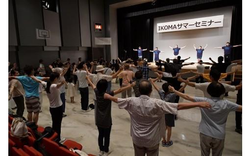 誰でも先生&誰でも生徒「IKOMA サマーセミナー」コース