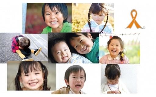 児童虐待を防止し、すべての子どもたちが笑顔で暮らせるまちを実現!