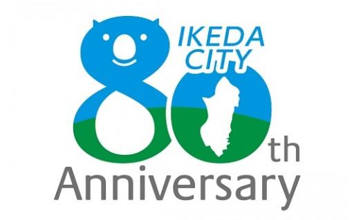 14-7 市制施行80周年記念事業のため