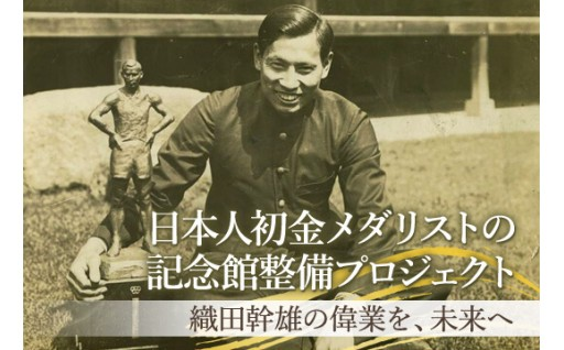 ガバメントクラウドファンディング「(仮称)織田幹雄記念館整備」
