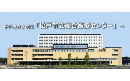 1.新病院建設事業
