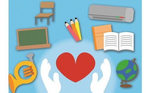 9.学校教育推進事業