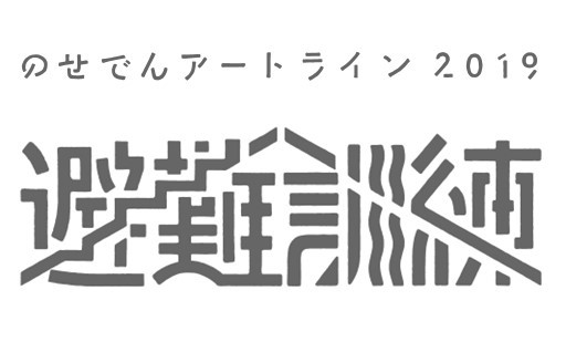 6.「のせでんアートライン妙見の森」事業