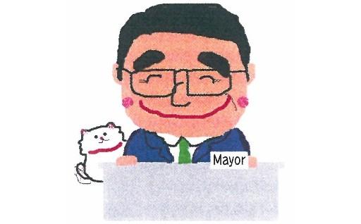 6.市長におまかせ