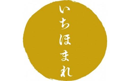 【ブランド米「いちほまれ」を応援】いちほまれの振興を応援!
