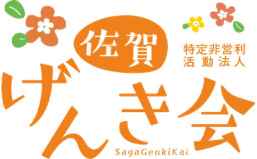55)特定非営利活動法人佐賀げんき会