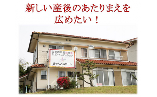 69)特定非営利活動法人きゃんどるハート