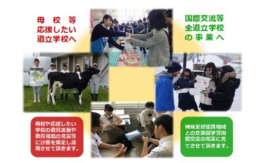 北海道立学校ふるさと応援事業【返礼品なし】