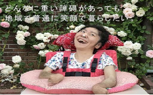 65)特定非営利活動法人佐賀県地域生活支援ネットワーク