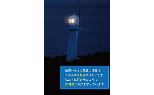 67)社会福祉法人佐賀いのちの電話