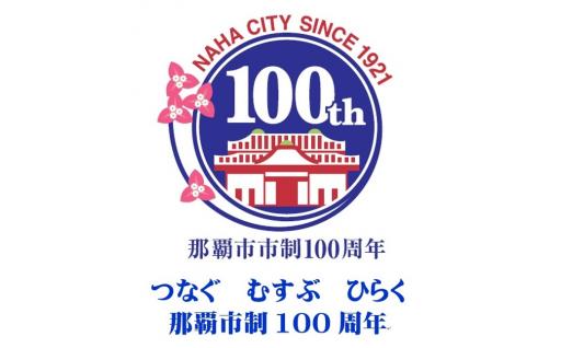 ⑥那覇市市制100周年記念事業