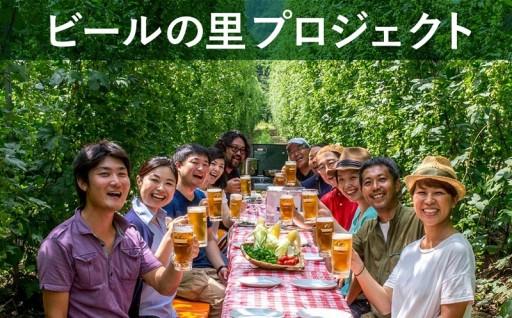 [寄付者の意向に沿った事業]ビールの里プロジェクト