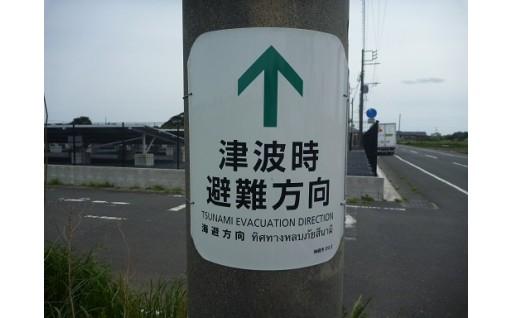 安心・安全・防災
