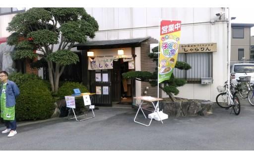 市民によるまちづくり活動の推進に関する事業(多田東コミュニティ協議会)
