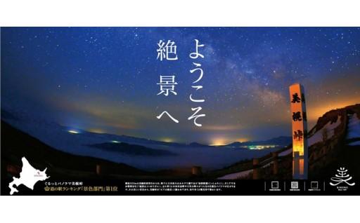 美幌町の経済活性化のために(農林業・商工業・観光業)